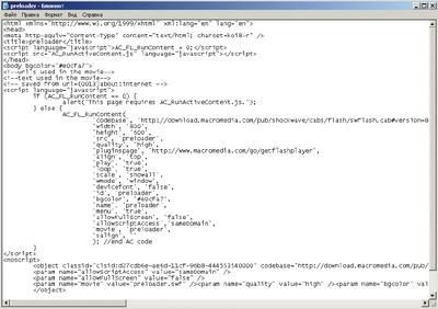 Рис.5. Код HTML-страницы с объектом SWF