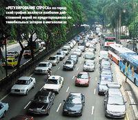 «Регулирование спроса» на городской трафик является наиболее действенной мерой по предотвращению автомобильных заторов в мегаполисах