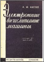 От атома до космоса: 50 лет АСУ