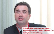 Григорий Липич: «На ручной ввод данных с визитки затрачивается 2 минуты, а Business Card Reader делает это за 20 секунд»
