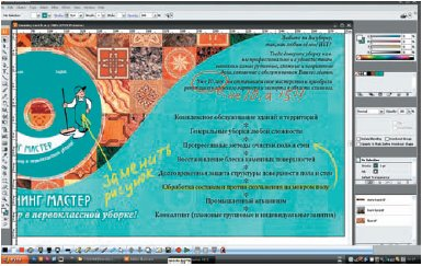 Комментарии к макету рекламы, сделанные в программе PowerPresenter, можно сохранить в формате JPEG