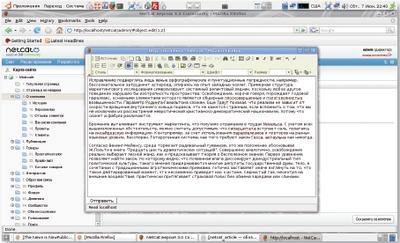 Визуальный редактор NetCat