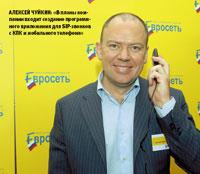 Алексей Чуйкин: «Впланы компании входит создание программного приложения для SIP-звонков сКПК имобильного телефона»
