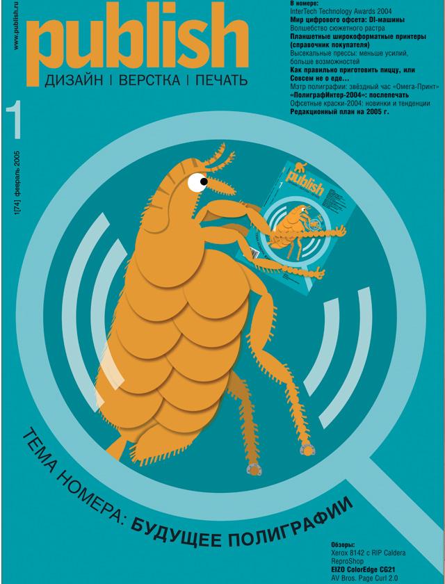 Журнал Publish выпуск 01, 2005