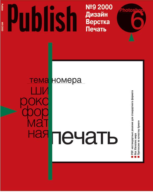 Журнал Publish выпуск 09, 2000