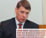 Евгений Телюков: «Привлекательность покупки Colubris была обусловлена как технологическим заделом этого производителя, так и его прочными позициями на ряде вертикальных рынков»