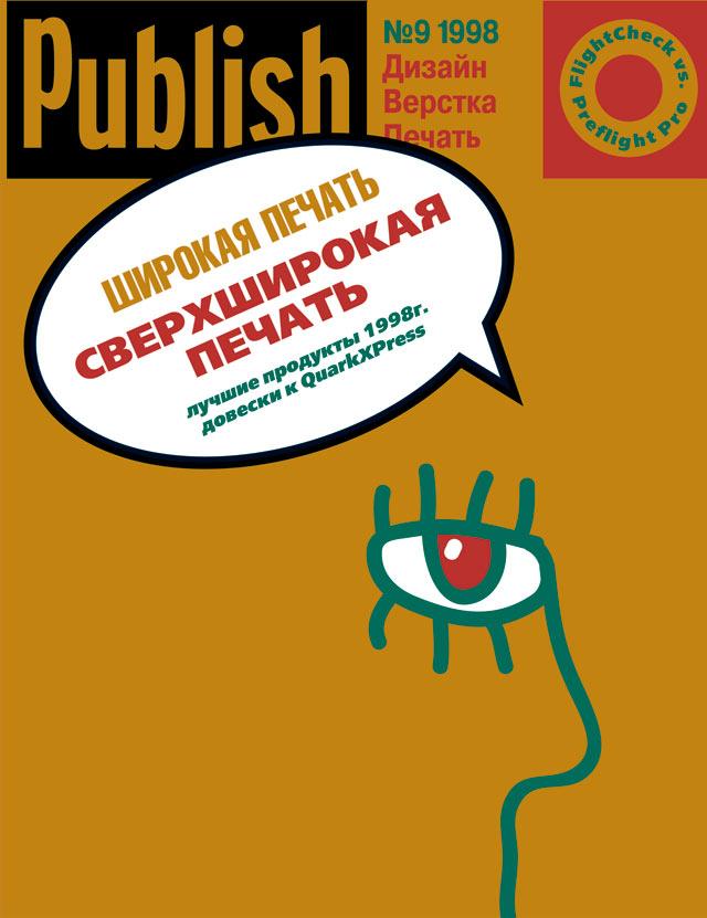 Журнал Publish выпуск 09, 1998