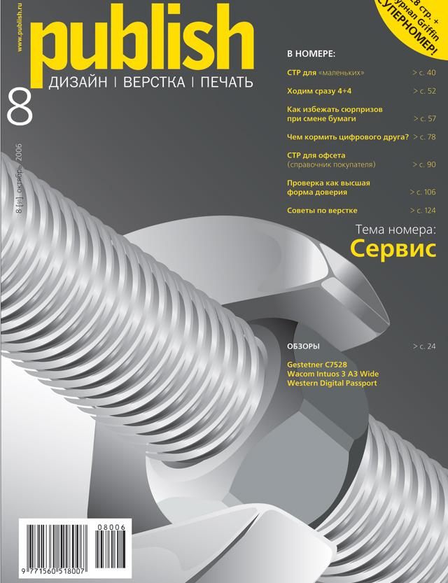 Журнал Publish выпуск 08, 2006