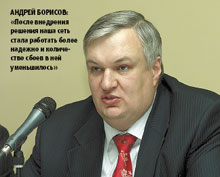 Андрей Борисов: «После внедрения решения наша сеть стала работать более надежно иколичество сбоев вней уменьшилось»