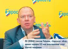 По словам Алексея Чуйкина, «Евросеть» обслуживает порядка 0,5 млн пользователей услуг Internet-телефонии