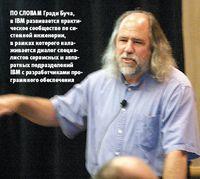 По словам Гради Буча, в IBM развивается практическое сообщество по системной инженерии, в рамках которого налаживается диалог специалистов сервисных и аппаратных подразделений IBM с разработчиками программного обеспечения