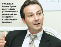 По словам Николя Фрапара,устойчиво развивающийся российский рынок требует ксебе большего вни?мания