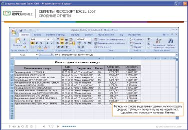 Рис. 2. Эмуляция работы Microsoft Excel