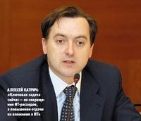Алексей Катрич: «Ключевая задача сейчас— не сокращение ИТ-расходов, аповышение отдачи на вложения вИТ»