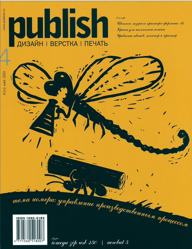 Журнал Publish выпуск 04, 2001