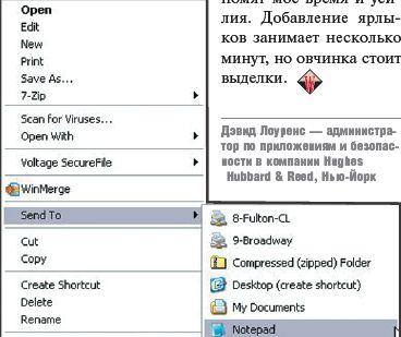 Меню SendTo с добавленными ярлыками для двух принтеров, не заданных по умолчанию