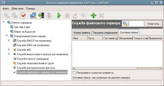 Консоль управления, настройка файлового сервера