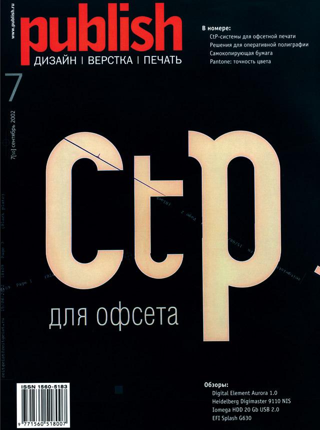 Журнал Publish выпуск 07, 2002