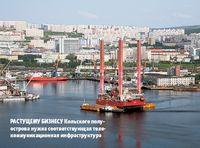 Растущему бизнесу Кольского полуострова нужна соответствующая телекоммуникационная инфраструктура