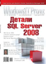 журнал Windows IT Pro/RE №05 2009 г.
