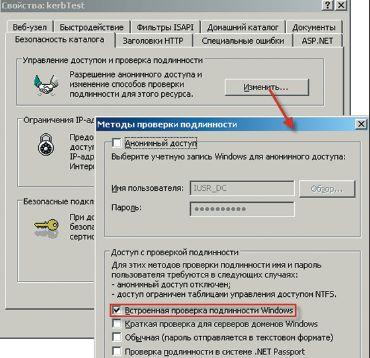 Экран 4. Права доступа и проверка подлинности