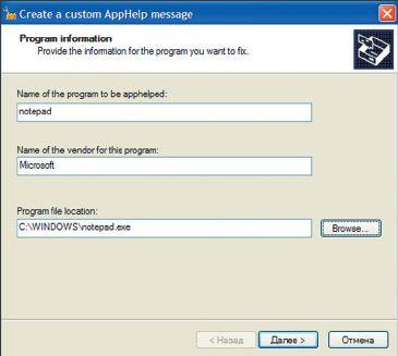 Экран 1. Создание AppHelp сообщения