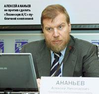 Алексей Ананьев не против сделать «Техносерв А/С» публичной компанией