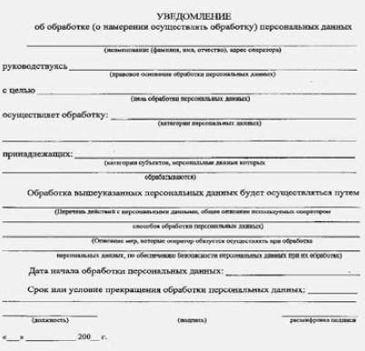 Такую форму необходимо заполнить предприятию, чтобы зарегистрироваться в качестве оператора персональных данных