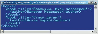 Текст в формате XML, сформированный с использованием LINQ
