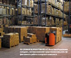 По словам разработчиков «1С-Логистика:Управление складом», система позволяет существенно повысить эффективность работы складского комплекса