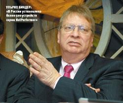 Ульрих Биндер: «ВРоссии установлено более 500 устройств серии NetPerformer»