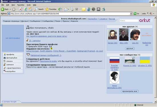 Рис. 3. Основная страница Orkut для зарегистрированного пользователя