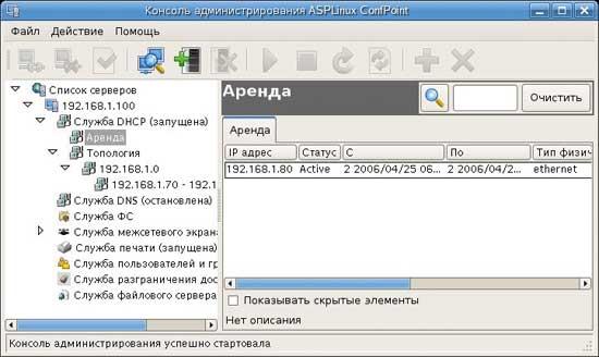 Консоль управления, настройка DHCP