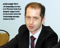 Александр Реут: «Успешному хостингу вРоссии зачастую мешает недостаточно высокое качество телекоммуникационных услуг»