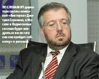 По словам ИТ-дирек?тора группы компаний «Виктория» Дмитрия Сорокина, вМоскве иПодмосковье система будет внедряться после того как она пройдет «обкатку» врегионах