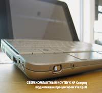 Сверхкомпактный ноутбук HP Compaq 2133 оснащен процессором Via C7-M