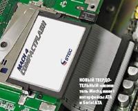 Новый твердотельный накопитель Mach4 имеет интерфейсы ATA иSerial ATA