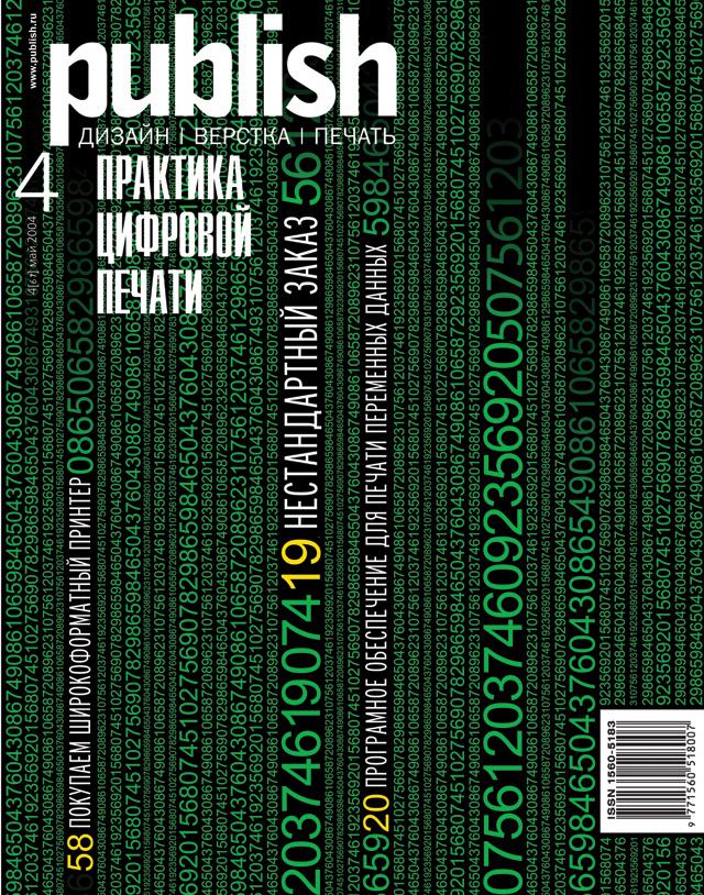 Журнал Publish выпуск 04, 2004