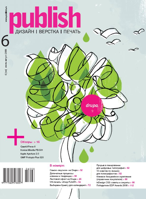 Журнал Publish выпуск 06, 2008