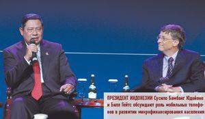 Президент Индонезии Сусило Бамбанг Юдойоно иБилл Гейтс обсуждают роль мобильных телефонов вразвитии микрофинансирования населения