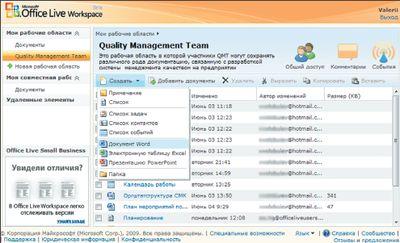 Экран 5. Создание объектов в рабочих областях Workspaces