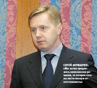 Сергей Фурманчук: «Мы хотим предложить комплексное решение, за которое готовы нести полную ответственность»