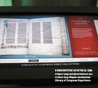 ВБиблиотеке конгресса США открыт ряд интерактивных выставок под общим названием Library of Congress Experience