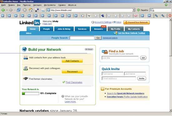 Рис. 1. LinkedIn — деловой дизайн деловой социальной сети