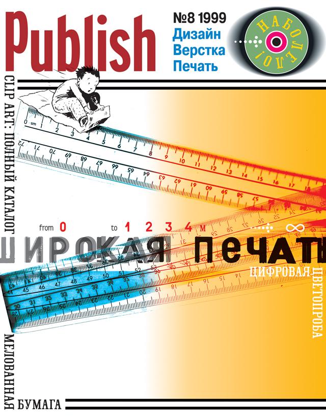 Журнал Publish выпуск 08, 1999
