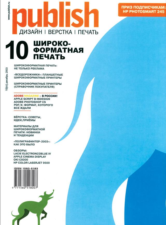 Журнал Publish выпуск 10, 2003