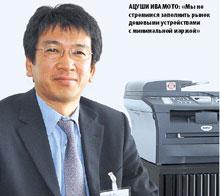 Ацуши Ивамото: «Мы не стремимся заполнить рынок дешевыми устройствами сминимальной маржой»