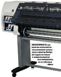 Эколо гичнос ть технологии латексной печати позволяет использовать принтер Designjet L25500 не только в специализированных помещениях, но и в обычном офисе