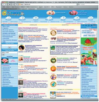 Портал «Солнышко» выглядит, как любительский сайт, но на нем есть множество игр и конкурсов для детей