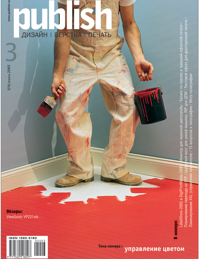 Журнал Publish выпуск 03, 2005